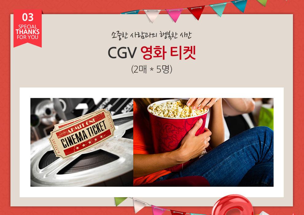 CGV영화티켓