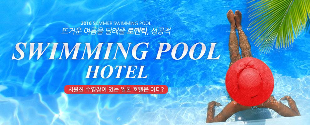 수영장이 있는 일본 호텔